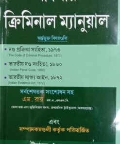 TNL's Criminal Manual (Bengali) by M. Ray - Edition 2021