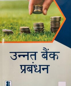 Taxmann's Unnat Bank Prabandhan - Hindi by Indian Institute of Banking & Finance (IIBF), Edition August 2020