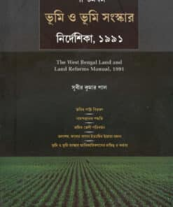 ELH's The West Bengal Land & Land Reforms Manual, 1991 (In Bengali) by Subir Kumar Pal