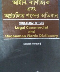 Kamal's Legal, Commercial and Uncommon Words Dictionary (English to Bengali) by Sunil Kumar Mitra - Edition 2020
