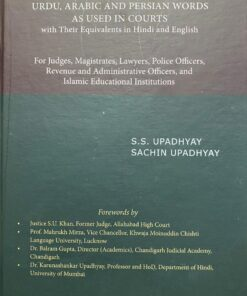 Thomson's Dictionary of Urdu, Arabic and Persian Words as under in Courts by S S Upadhyay - 1st Edition 2021